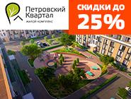 ЖК «Петровский Квартал» Эко-район Подмосковья. 28 км от МКАД